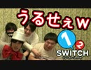 【1-2-switch】実況者3人とポンコツ1人 part1 thumbnail
