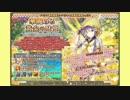 【花騎士】独創的な刺激と香る野営地 BGM 10分