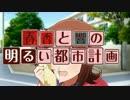 【シムシティ】春香と響の明るい都市計画【六話】
