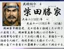 明智光秀奮闘記「後伝」 【蒼天録 実況】 第伍(五)回