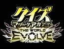 クイズマジックアカデミー The World Evolve 決勝BGM