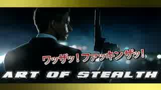 【実況】steamストアから消えたゲーム探訪記【Art of Stealth】