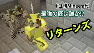 【日刊Minecraft】最強の匠は誰か!?リターンズ 修行でGO!5日目【4人実況】