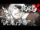 ショートアニメ『彼岸島X』#12【決着】予告