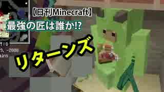 【日刊Minecraft】最強の匠は誰か!?リターンズ 修行でGO!6日目【4人実況】