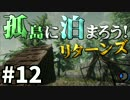 【The Forest】孤島に泊まろう!リターンズ #12【2人実況】