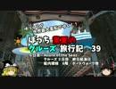 【ゆっくり】クルーズ旅行記 39 Allur
