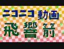 【ニコニコメドレー】 ニコニコ動画飛響箭 (ひきょうせん)
