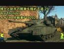 博士と助手の戦車を極める道-21-WarThunder-イギリス中戦車FV4202