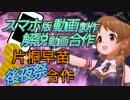 スマホ動画解説&片早合後夜祭(これ見て合作したPは早苗さんに投票を!