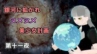 【Stellaris】銀河に拡がれヌメヌメ美少女計画 第十一夜【ゆっくり実況】