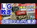 【韓国が中国市場から消える】LGが中国スマホ撤退!どうするサムスン!