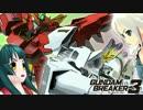【ガンダムブレイカー3】ガンプラは壊れないVOICEROID+ゆっくり実況#37