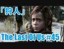 【The Last of Us】英語音声版でキノコ狩り【45株目】