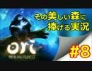 【実況】 「 Ori  」 その美しい森に捧げる実況 #8  【ゲーム】