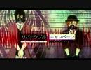 第72位:【MMD文スト】 リバーシブル・キャンペーン【双黒】