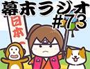 [会員専用]幕末ラジオ 第七十三回(ラジオドラマ「桃太郎」)