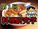 【実況】ぶきっちょ講師の料理研究学 第1回【俺の料理】