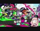 (21)S+人食いバケツ茜【バケツ解説】