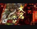 【万死】 武田erが武田単で進むのだ! part7 vs.宗全 【正1C、神位D】