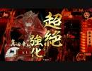 【熱血大車輪】 武田erが武田単で進むのだ! part8 vs.宗全 【正1C、神位D】