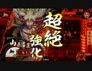 【真紅啄木鳥】 武田erが武田単で進むのだ! part10 vs.宗全 【正1C、神位D】
