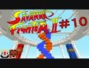 【Minecraft】マイクラPVP サバンナファイター #10【実況】