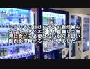 【ゆっくり怪談】テレビ局の自販機コーナ