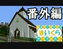 【Minecraft】普通の千葉県民が『まいくら』やってみた。番外...