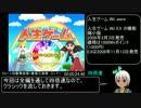 【4倍速&ゆっくり解説】人生ゲーム Wii ware RTA 16:11