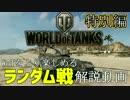 【WoT】よりWoTを楽しめる!ランダム戦解