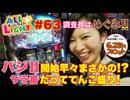 パチスロ【ALL LIGHT】#63 バジリスク~甲賀忍法帖~2 他