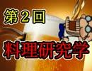 【実況】ぶきっちょ講師の料理研究学 第2回【俺の料理】
