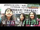 【台湾CH Vol.174】震災追悼式を中国が
