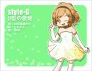 STYLE-G B型の歌姫 【オリジナル】