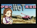 【WoT】伊織のWoT風雲録 第35話【スコ