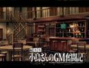 【卓M@s】続々々・小鳥さんのGM奮闘記 Session2-1【ソードワールド2.0】