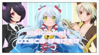 【女体化注意】「Welcome!!DISCOけもけもけ」を3人で歌ってみた!