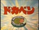 がんばれドカベン2