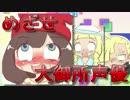 【クッソー☆】めざせ大御所声優【めざせポ