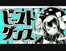 【なないろニジ】ビースト・ダンス【UTAUカバー】