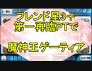 【FateGO】フレンド星3牛若丸以外は第一再臨PTで魔神王ゲーティア