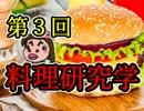 【実況】ぶきっちょ講師の料理研究学 第3回【俺の料理】