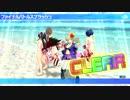 PS4 閃乱カグラPBS ファイナルスプラッシュ ☆3 Sクリア 参考動画
