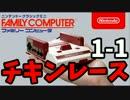 恐怖!ミニファミコンを全く新しい遊び方で実況対決【1-1チキンレース】