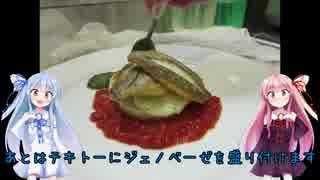 うちの琴葉姉妹は食べ盛り #02 「小鯛のポワレ トマト&大葉 +α」