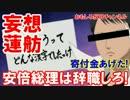 【蓮舫必死の妄想攻撃】安倍総理は約束を守って辞職しろ!何の約束だ?