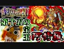 【モンスト実況】無難に戦う第十五の宝玉・阿修羅【封印の玉楼】