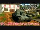 【War Thunder陸軍】陸戦の時間だ Part12【日本軍・ゆっくり実況】