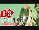 【LP2】LOST PLANET2で最強部隊を目指しましょう! #13【4人実況】